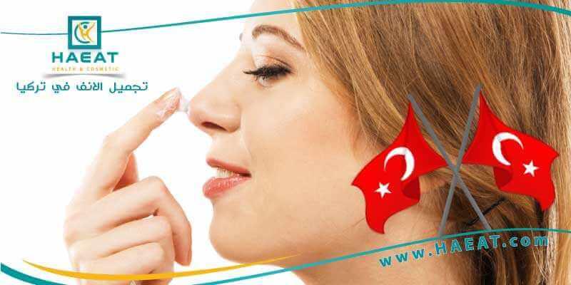 تجميل الانف في تركيا